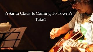 Santa Claus Is Coming to Town - Amazing Guitar and Piano Cover -Take1