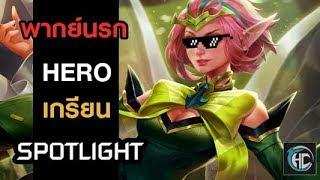 KRIXI - HERO เกรียน Spotlight (ROV)
