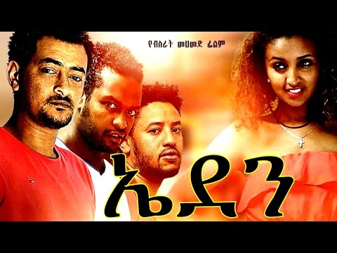 Ethiopian Movie Trailer  - Eden 2016