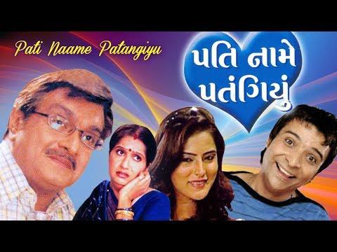 Pati Naame Patangiyu   Superhit Gujarati Comedy Natak   Siddharth Randeria. Vipul Vithlani