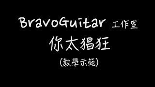 你太猖狂   田馥甄【BravoGuitar 工作室】
