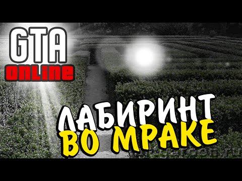 GTA Online - Часть 145 Лабиринт во мраке
