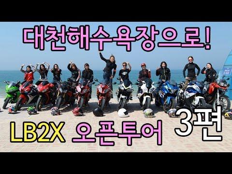 [모모TV] 여성라이더 LB2X오픈투어 3편!/부여에서 대천해수욕장 바이크 라이딩