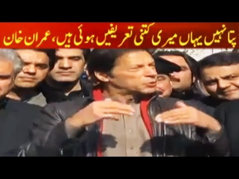Imran Khan Asks a Serious Question - If I'm Bad, Does That Make Nawaz Good
