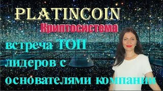 #PlatinCoin Встреча Топ лидеров с основателями компании