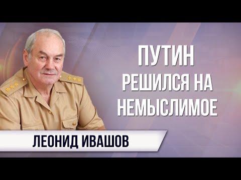 Леонид Ивашов. Что означают аресты в Махачкале