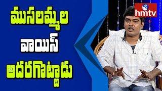 ముసలమ్మల వాయిస్ అదరగొట్టాడు | Jabardasth Komaram Interview | hmtv