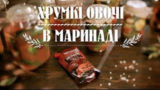 Рецепт: Маринованные огурцы - ТОРЧИН®
