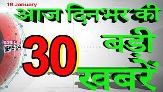 19 January   आज दिनभर की 30 बड़ी खबरें   Breaking News   Hindi Khabren   Samachar   Mobile News 24.
