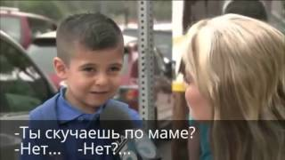 Do you have a Mom, А у тебя есть Мама