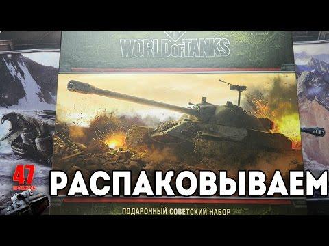 Распаковка подарочного советского набора World of Tanks
