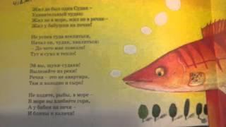 Стихи про подарок рыбу 28