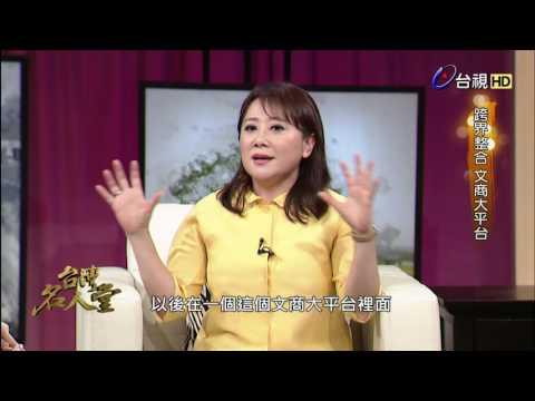 台灣-台灣名人堂-20160710 SOGO董事長_黃晴雯