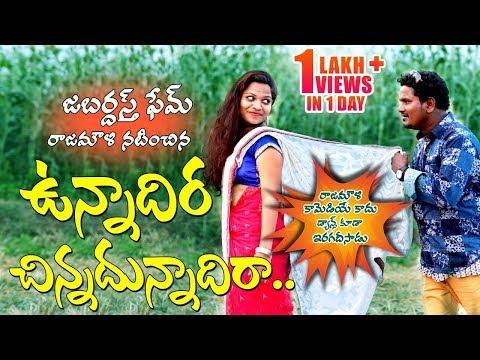 Jabardasth Rajamouli Video Songs | Unnadira Chinnadi Unnadira | Lalitha Audios And Videos