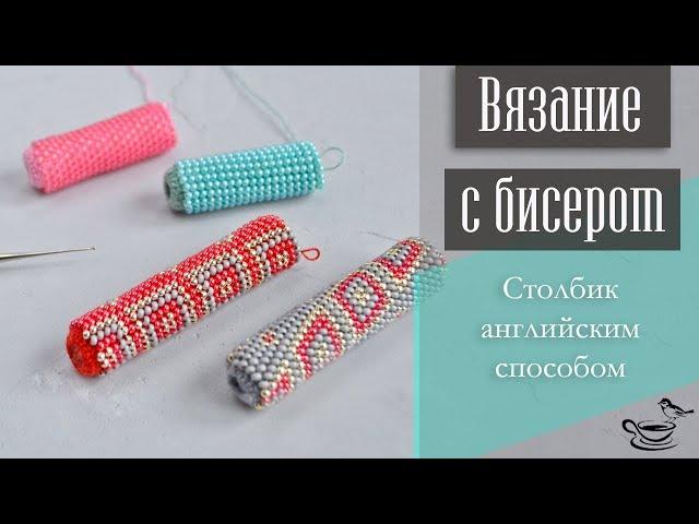 ВЯЗАНИЕ С БИСЕРОМ: Столбик Английским Способом | TUTORIAL: Bead Crochet for begginers