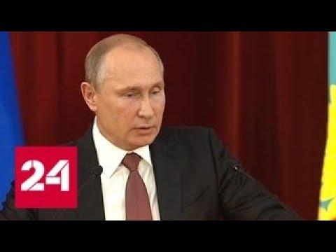 Путин: путь к позитивным изменениям в отношениях РФ и США начат - Россия 24