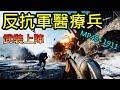 武裝上陣 - 反抗軍志願醫療兵 feat. MP40衝鋒槍!! -- Battlefield V 戰地風雲5