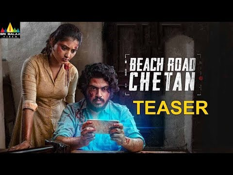 Beach Road Chetan Movie Trailer | Latest Telugu Movies 2019 | Chetan Maddineni | Sri Balaji Video
