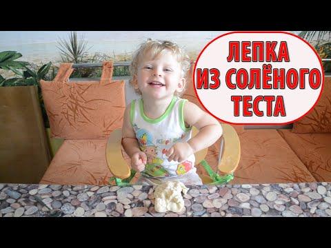 Лепка из соленого теста для детей. СОЛЕНОЕ ТЕСТО (ТЕСТО ДЛЯ ЛЕПКИ) – увлекательное занятие для всех!