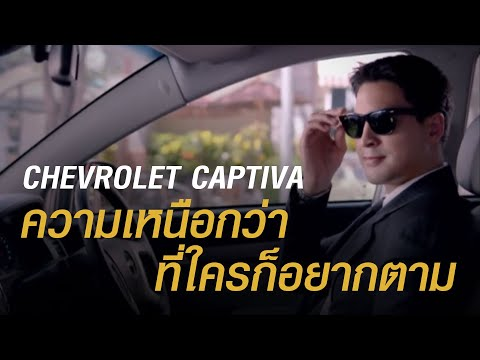 Chevrolet Captiva TVC 2013 - Be Like Mike