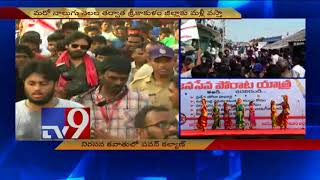 Pawan Kalyan's long march in Janasena Porata Yatra - Srikakulam