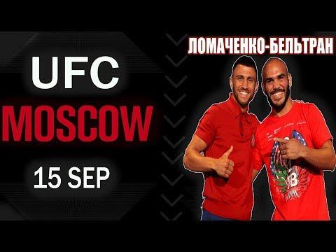 Турнир UFC в России 15 СЕНТЯБРЯ ОФИЦИАЛЬНО! ЛОМАЧЕНКО -  БЕЛЬТРАН В РАЗРАБОТКЕ