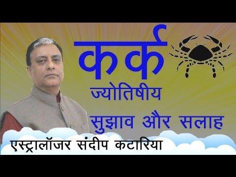 Hindi Karka Rashi  2014 (Cancer) Annual Horoscope Astrology Tips and Advice