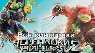 """Все киногрехи фильма """"Черепашки-ниндзя 2 (2016)"""""""