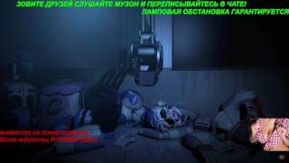 fnaf sister location the end концовка конец my stream