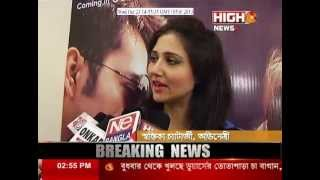 Aashbo Aar Ekdin - HIGH NEWS INDIA AN EXCLUSIVE COVERAGE BENGALI MOVIE