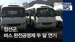 투R)정선군 버스 완전공영제 시행 연기