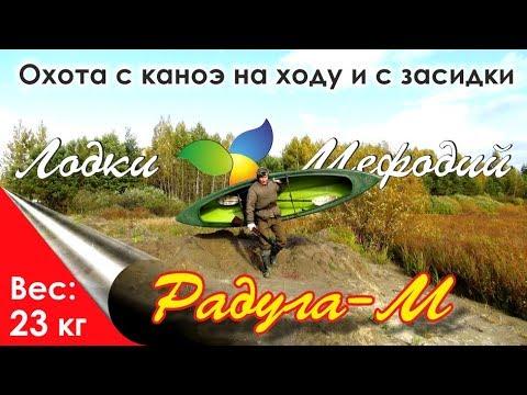 видео лодок мефодий