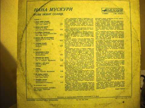 Nana Mouskouri - All Over The World