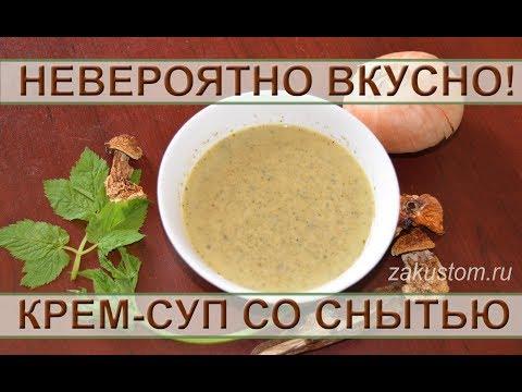 Сливочный суп пюре со снытью и грибами - рецепт. Creamy soup with goutweed and mushrooms