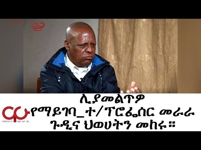 NAHOO TV: Prof Merara Gudina About TPLF