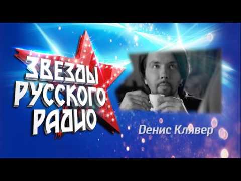 """Денис Клявер  в программе """"Звезды Русского Радио"""" на RU TV"""