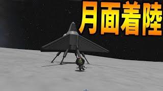月面着陸 地球への帰還を成し遂げた -Kerbal Space Program【KUN】