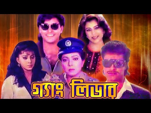 গ্যাংলিডার | Gang Leader | Bangla Movie | Rana Hamid | Anju Ghosh | Sohel Chowdhur | Diti