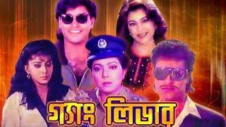 গ্যাংলিডার | Gang Leader | Bangla Movie | Rana Hamid | Anju Ghosh | Sohel Chowdhur | Diti