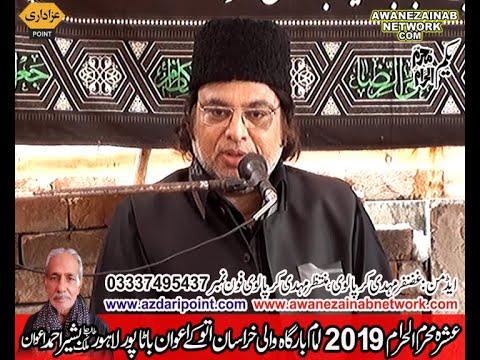 live Allama Karamat abbas Haidrey 7  muharram 2019 Atukay Awan Batapur Lahore Pakistan