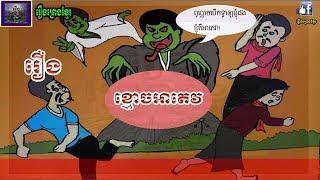 រឿងព្រេងខ្មែរ-រឿងខ្មោចអាតេវ|Khmer Legend-Ah Tev ghost ,Khmer ghost story