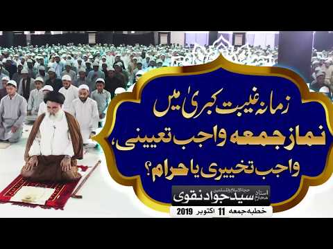 Ghaibat e Kubra mai Namaz e Juma ka Hukm | Ustad e Mohtaram Syed Jawad Naqvi