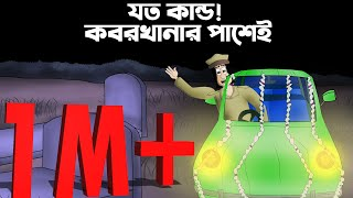1 True Ghost Car Stories | Bengali | Horror | Stories for kids | Animation – Sujiv and Sumit