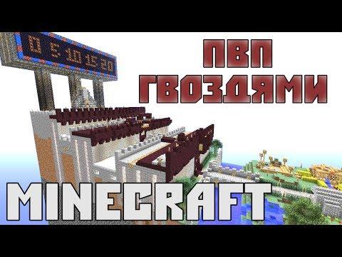 ПВП ГВОЗДЯМИ в Minecraft