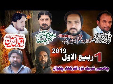 Live Majlis aza ........1 Rabiulawal 2019........... Chumbi Shareef Near Kallar Kahar Chakwal