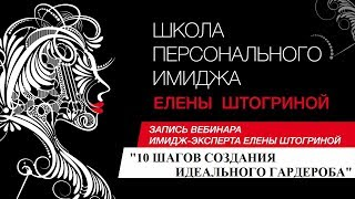 """""""10 шагов создания идеального гардероба"""" вебинар  Елены Штогриной"""