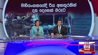 Ada Derana Late Night News Bulletin 10.00 pm - 2019.04.17