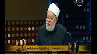 #والله_أعلم | د. علي جمعة: لقمان أحب الله فاحبه واطلق سورة باسمه في القرآن