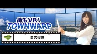 田宮街道 (県道30号)風景の動画説明