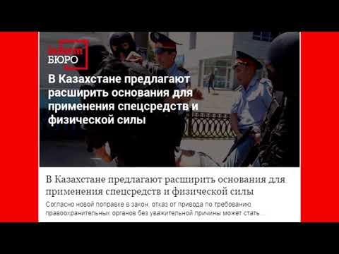 В Казахстане расширят основания для применения спецсредств и физической силы?